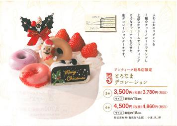 ChristmasCake6
