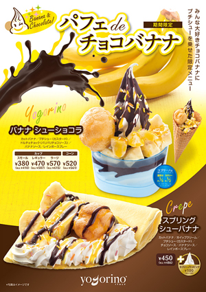 banana-pop