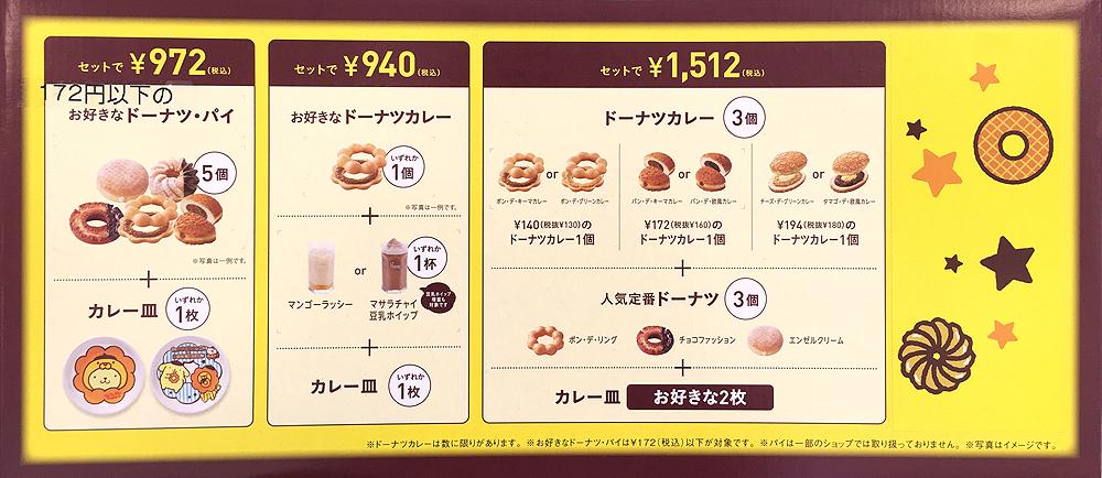 set-menu