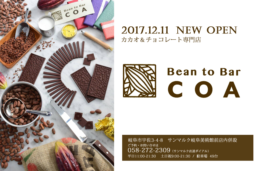 bean-to-ber-COA