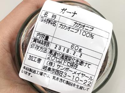 cacaonib-label