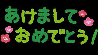 osyougatsu_akemashite_omedetou