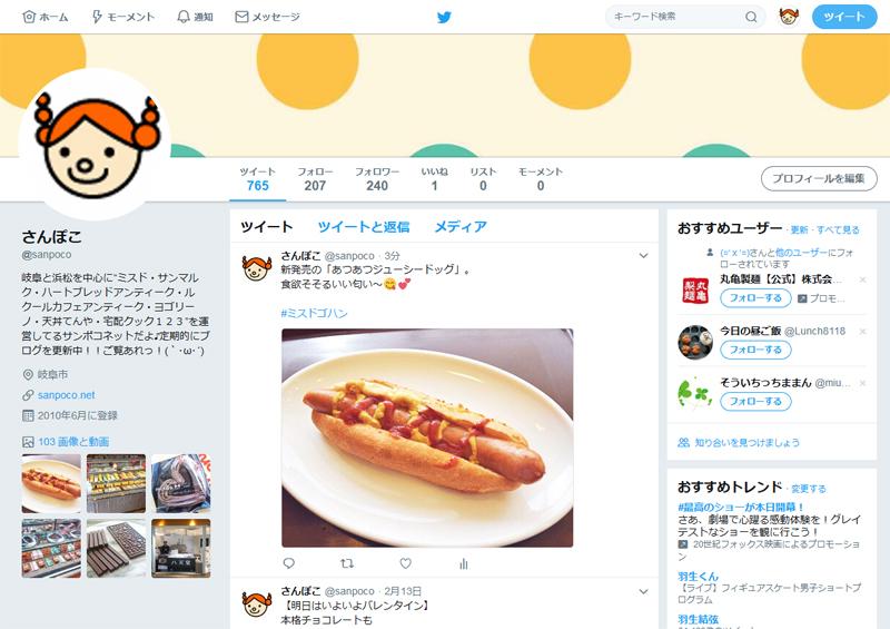 twitter-sanpoco