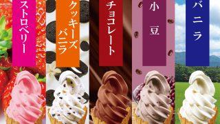 ソフトクリーム-あずき