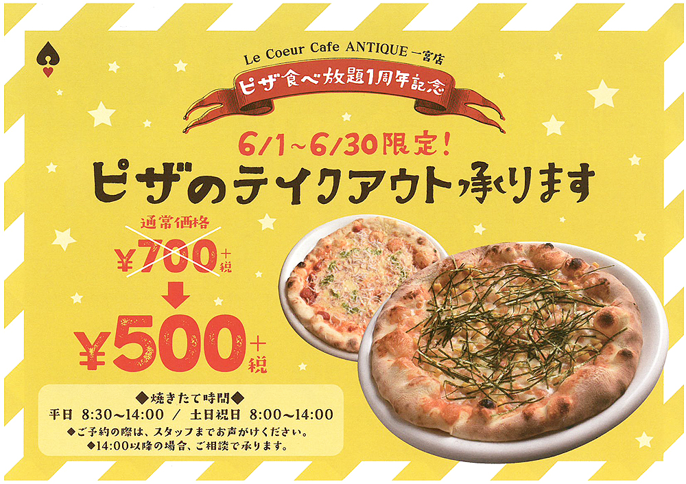 pizz-campein