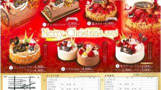 サンマルク クリスマスケーキ2018
