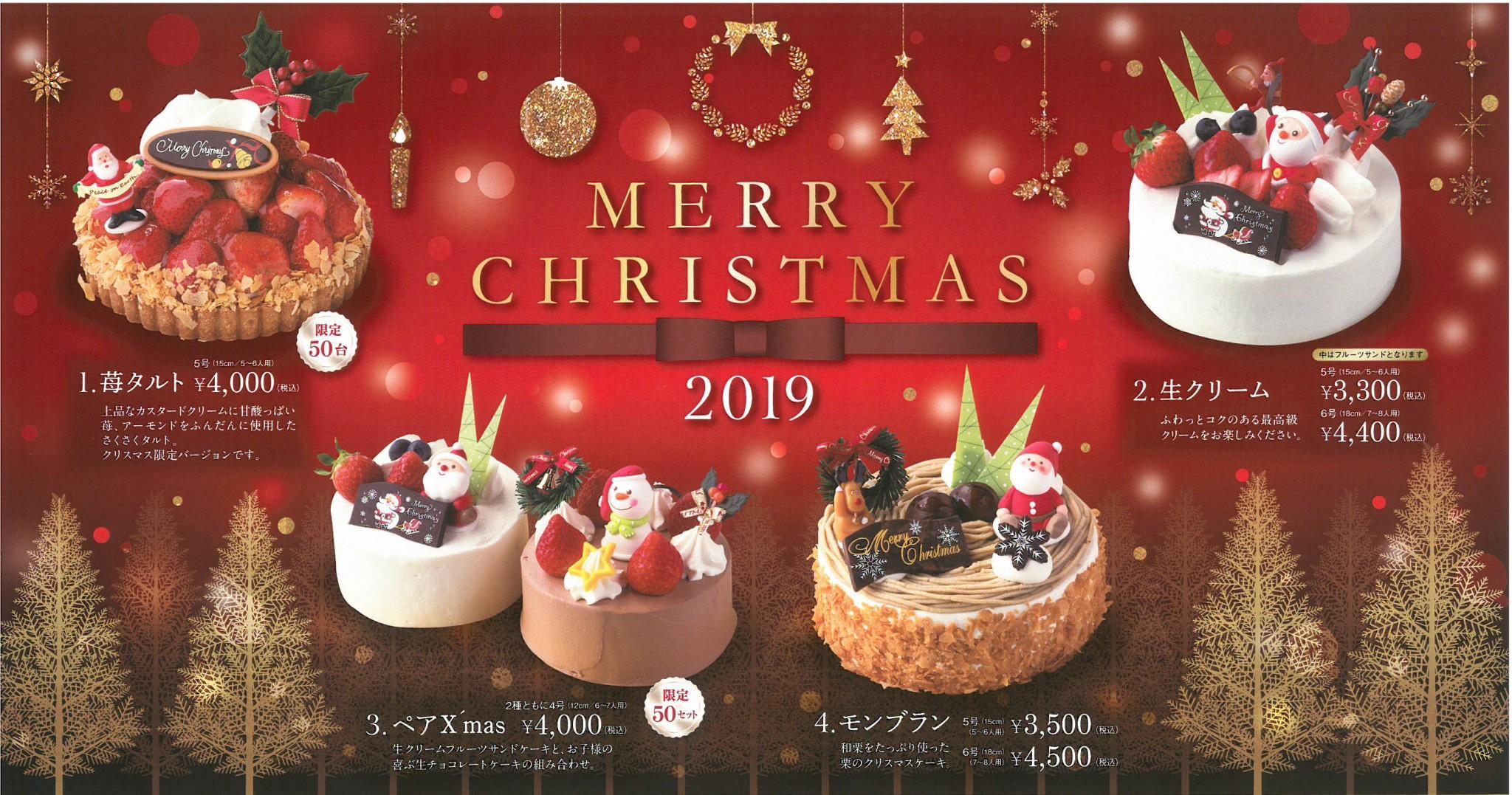 クリスマスケーキチラシ