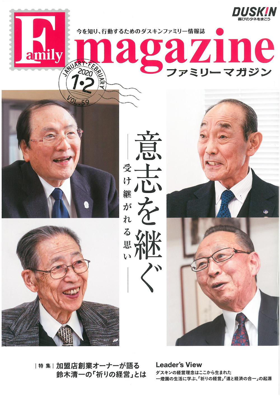 ダスキンファミリーマガジン 中村会長-1