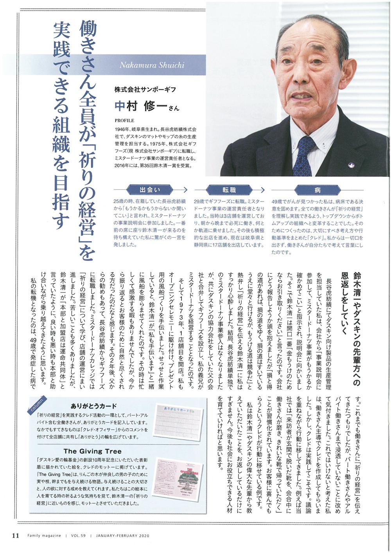 ダスキンファミリーマガジン 中村会長-2