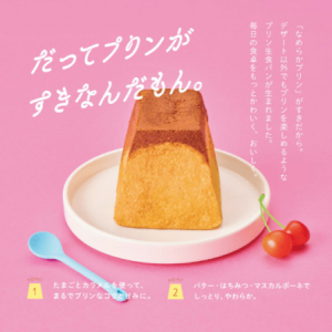 datte-purin