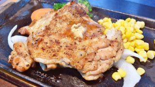ikinari-chicken3