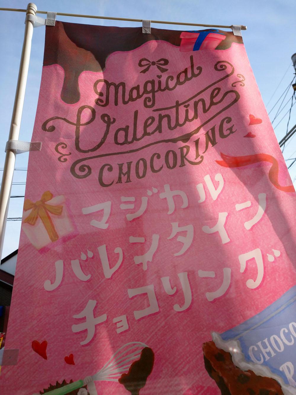 バレンタイン旗