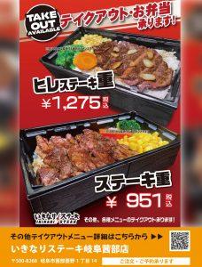 いきなりステーキA5-2ol