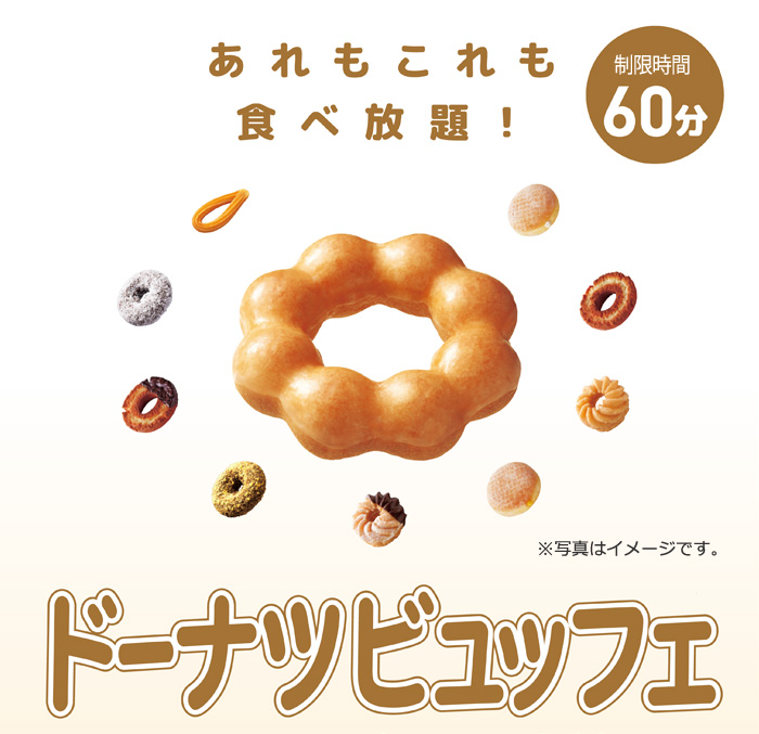 donuts_buffet