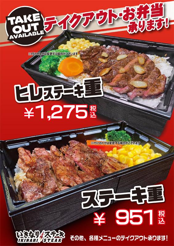 210302_ステーキ 重ヒレ重A4(テイク価格)